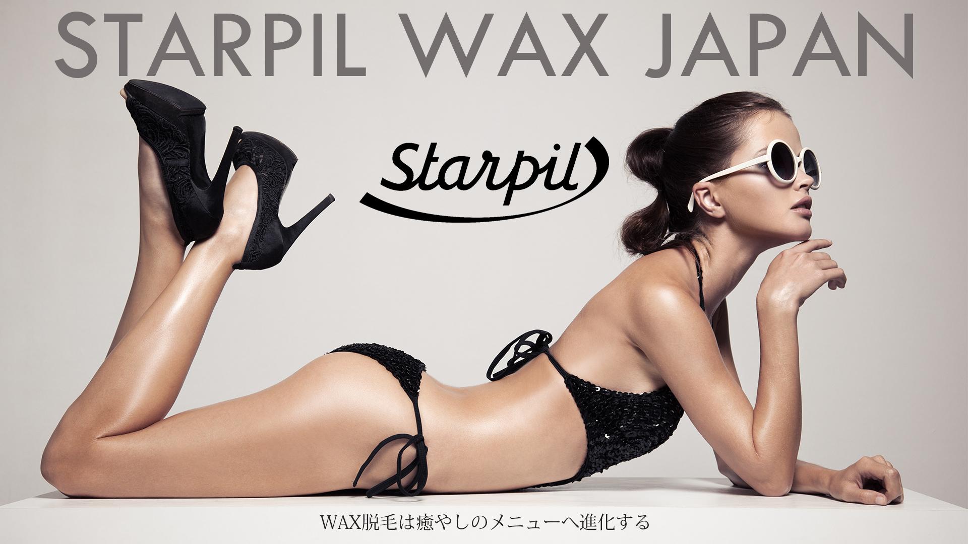 プロのための世界No.1ワックスブランド Starpil Waxスターピルワックス