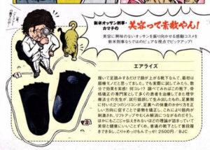 魔法の靴下エアライズ掲載 オーシャンズ9月号誌面